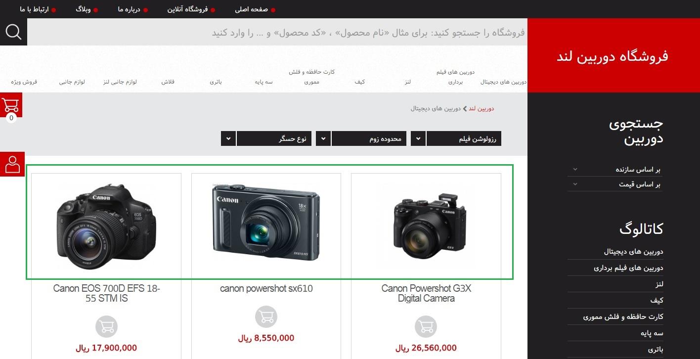 طراحي فروشگاه اينترنتي، صفحه محصول يك فروشگاه اينترنتي
