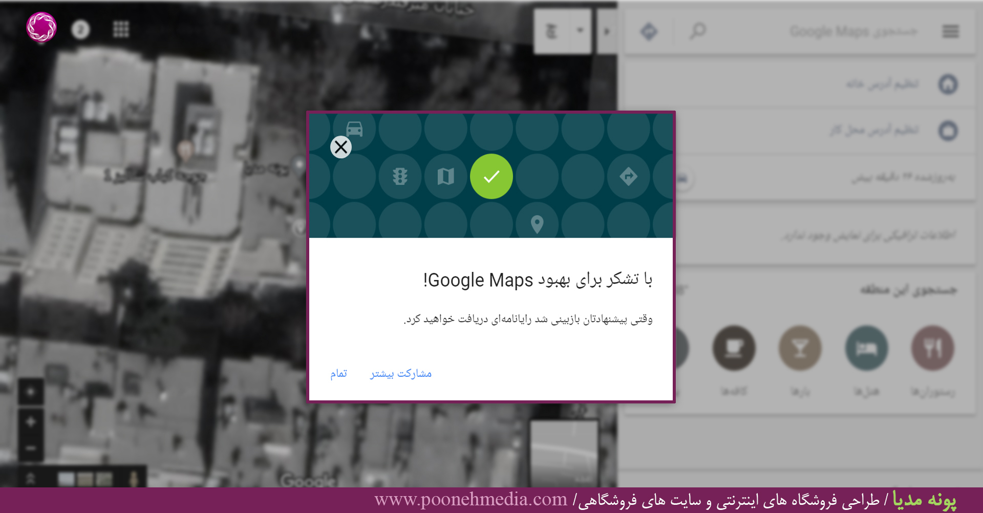google map maker pic 6