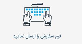 سفارش طراحی سایت وردپرس اصفهان