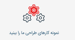 نمونه طراحی سایت وردپرس اصفهان