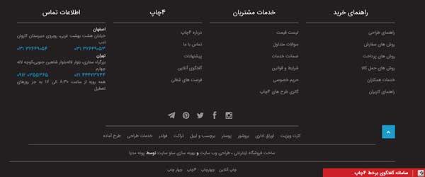طراحی وب سایت 4چاپ