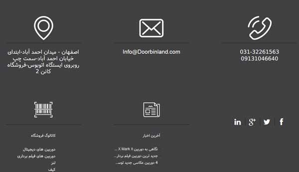 طراحی وب سایت دوربین لند