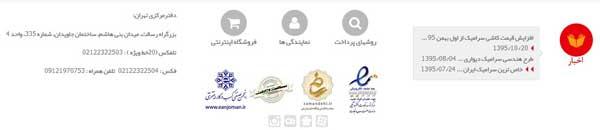 طراحی وب سایت کاشیران