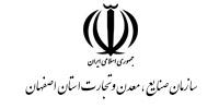 سازمان صنعت،معدن و تجارت استان اصفهان