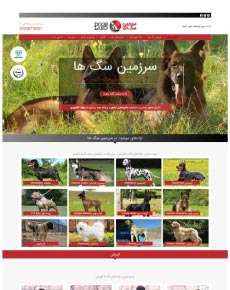 ساخت فروشگاه اینترنتی سرزمین سگ ها