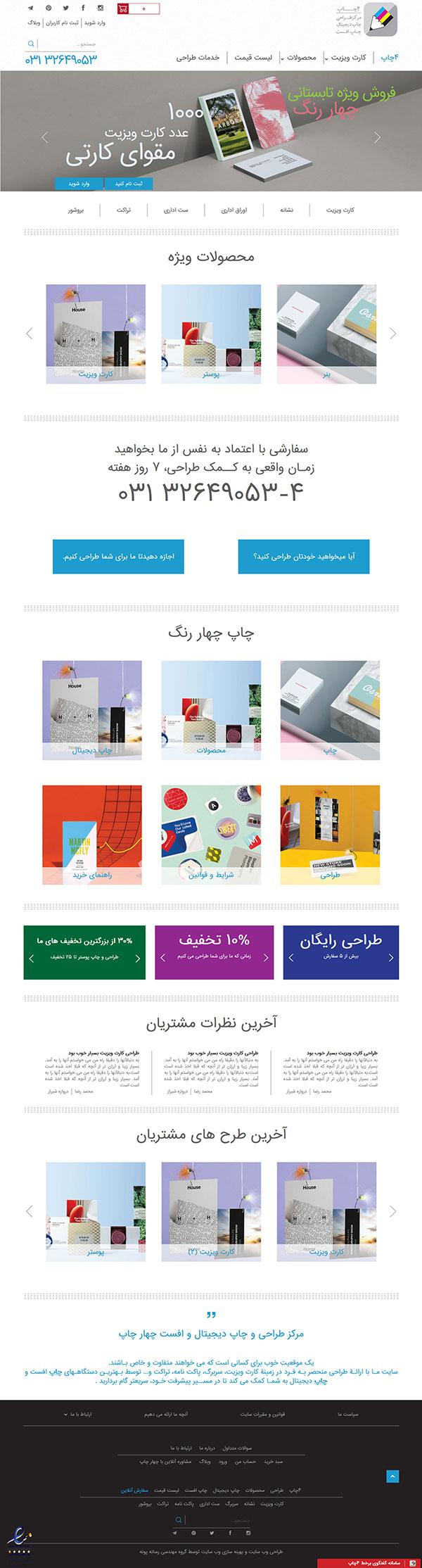 طراحی وب سایت چاپ آنلاین