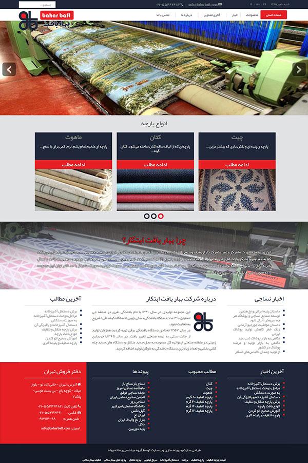 طراحی وب سایت شرکتی (توزیع)