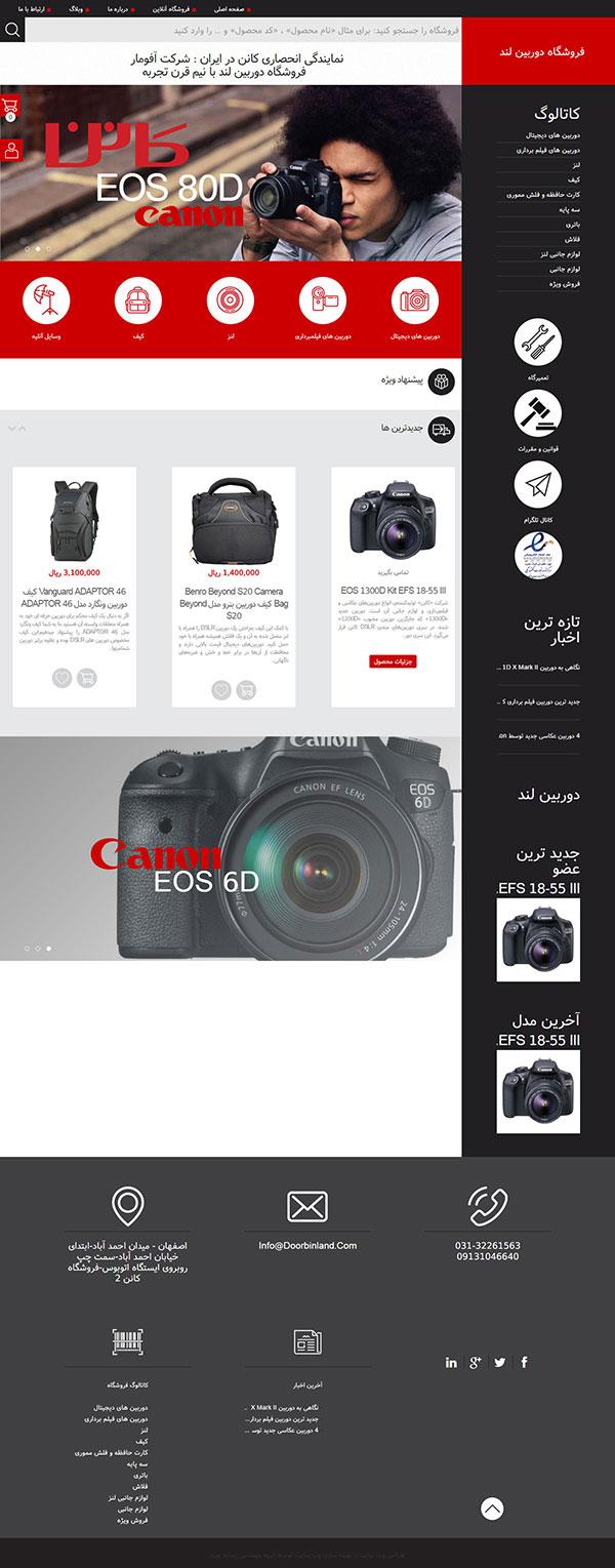 طراحی وب سایت فروشگاه اینترنتی فروش دوربین