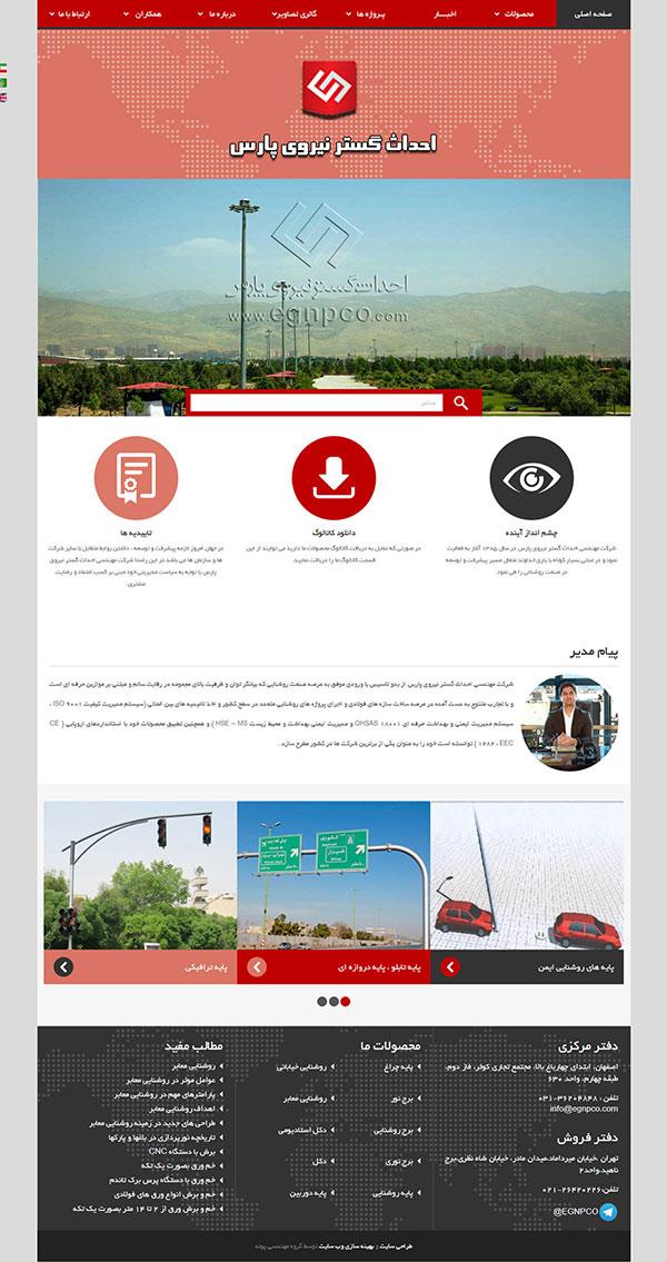 سئو وب سایت اصفهان: کارخانه احداث گستر