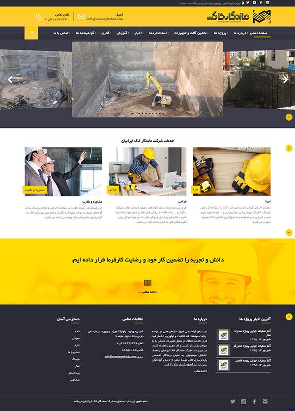 بهینه سازی و کار روی کلمات کلیدی وب سایت شرکت ماندگار خاک ایرانیان