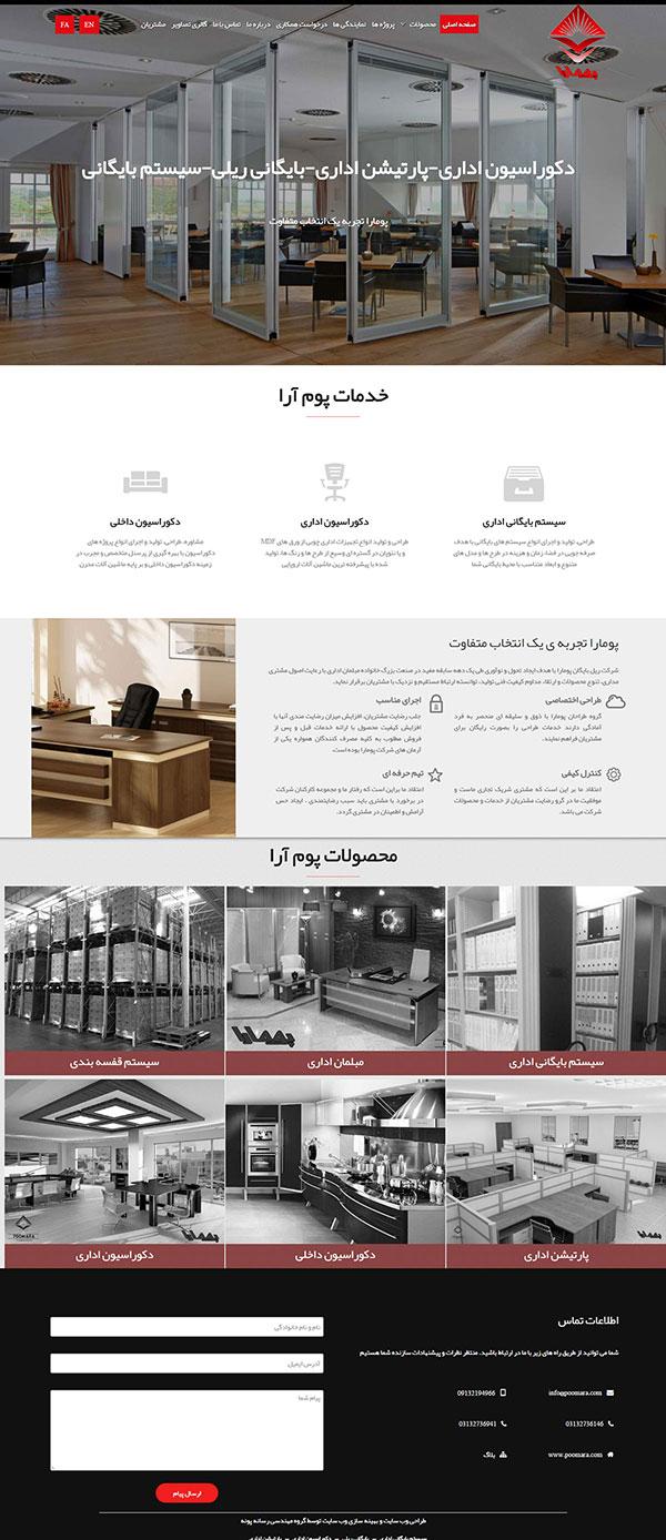 طراحی وب سایت دکوراسیون اداری