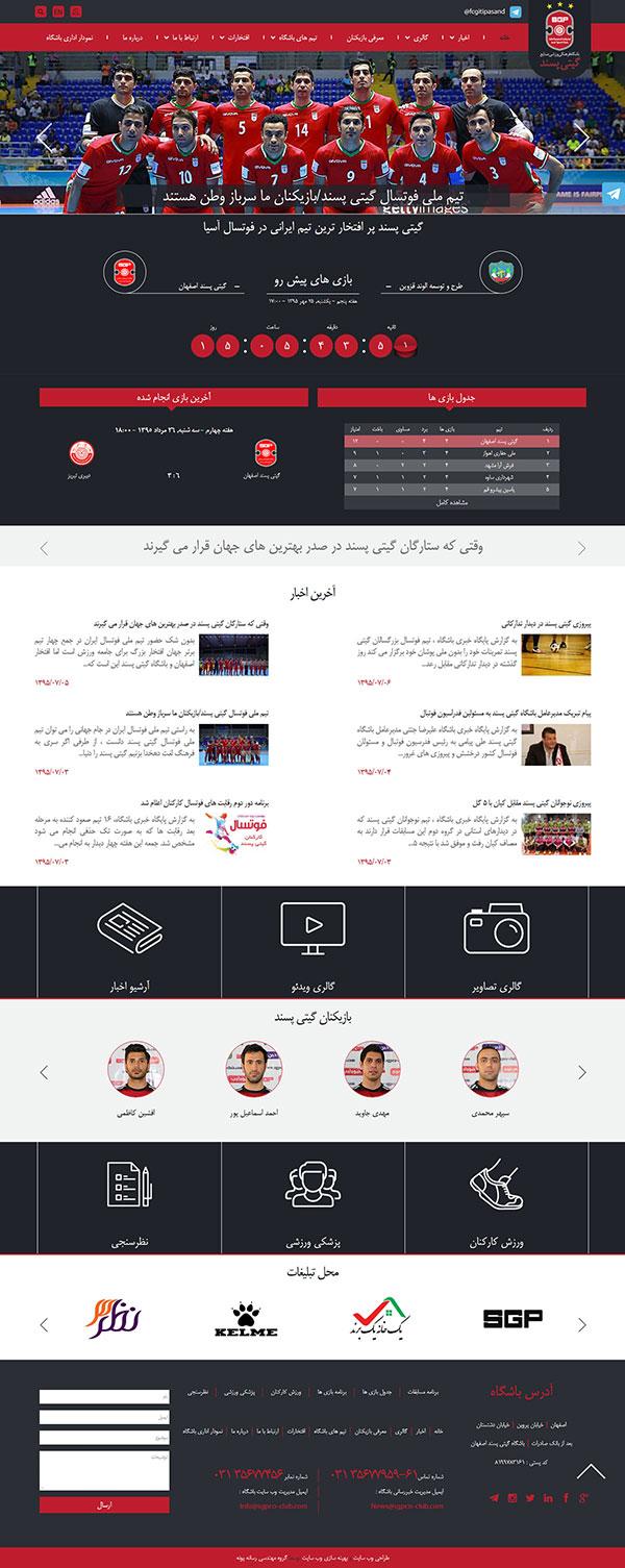 طراحی وب سایت باشگاه ورزشی گیتی پسند