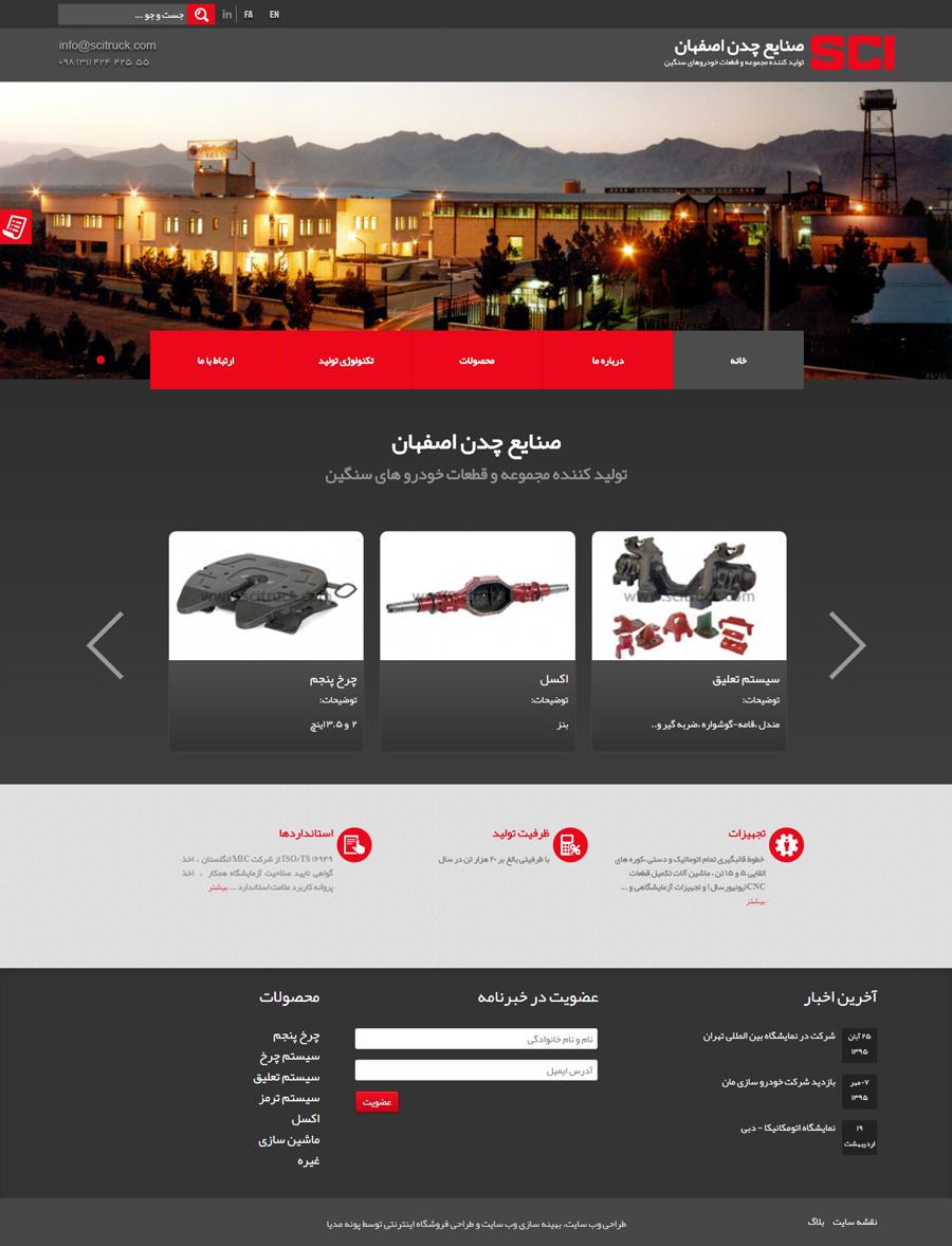 طراحی وب سایت کارخانه