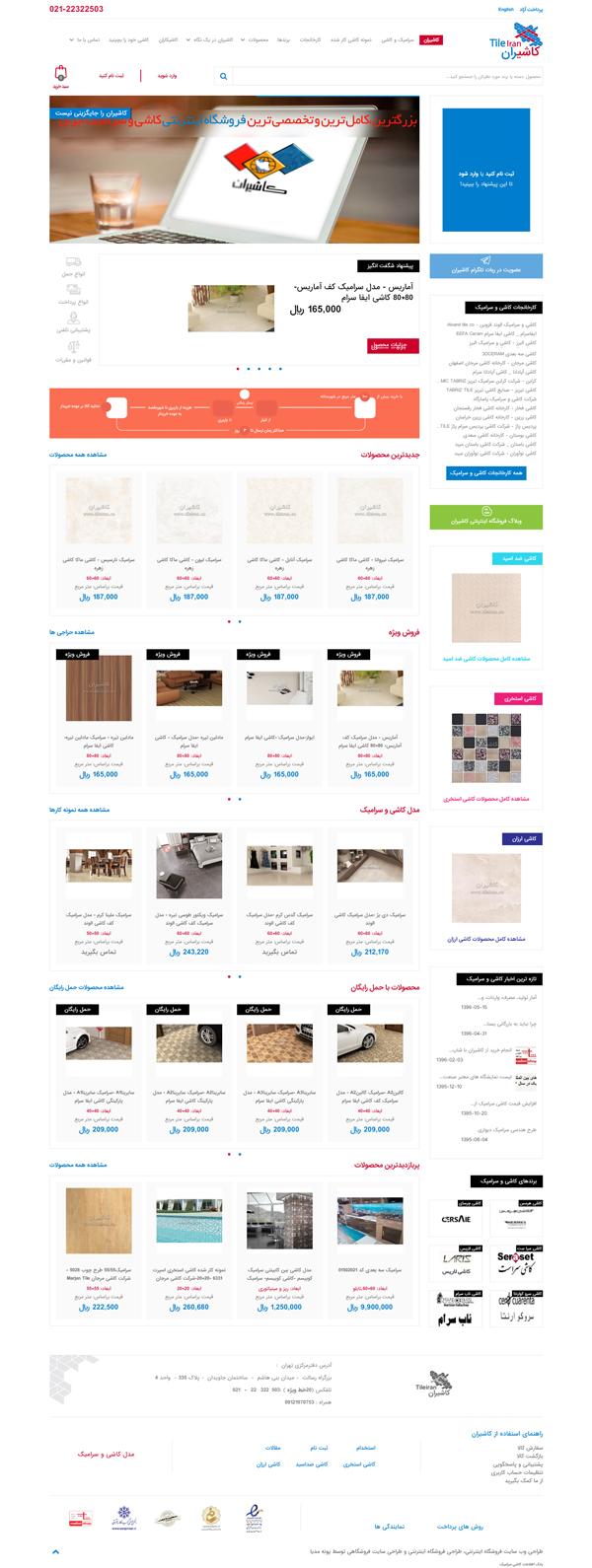 فروشگاه اینترنتی کاشی و سرامیک کاشیران