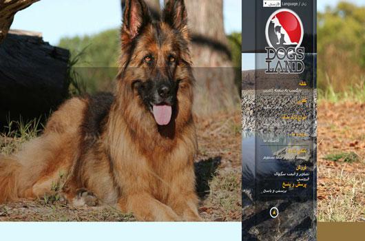 طراحی قبلی سایت سرزمین سگ ها
