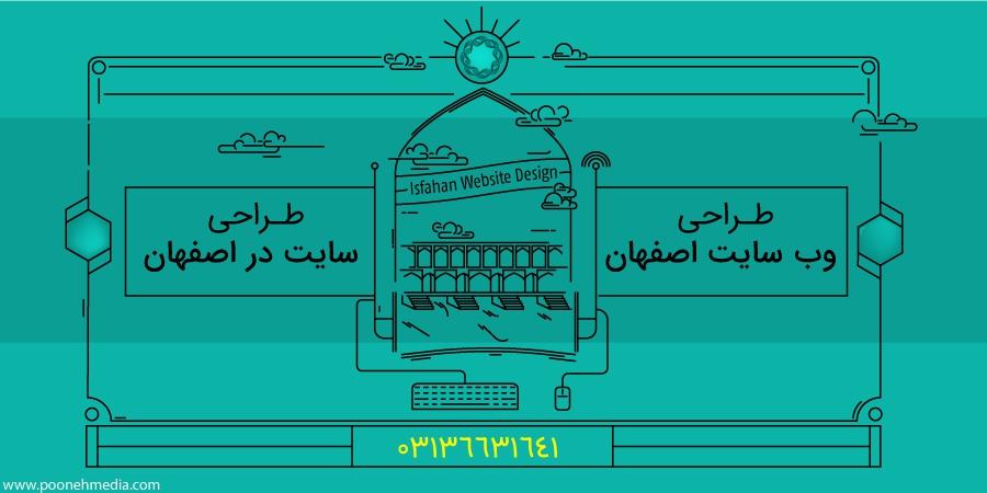 blog-org-1364-1523859045-esfwebsiteco شرکت طراحی سایت اصفهان, پونه مدیا معتبرترین شرکت طراحی وب سایت در اصفهان
