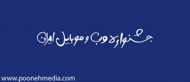 latest_articles-370x160-1261-1514029194-iran-web-mobile-festival-answer-questions جشنواره وب ایران