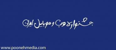 latest_articles-370x160-1261-1514029194-iran-web-mobile-festival-answer-questions توبیخ جوکر توسط ICANN