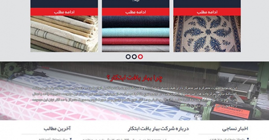 latest_articles-535x280-108-1475481205-portfolio-www-baharbaft-com نمونه کار سئو سایت