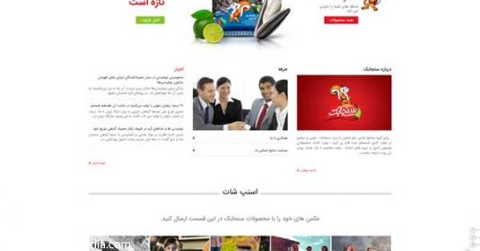 latest_articles-535x280-1133-1507705024-sanjabak-portfolio نمونه طراحی سایت