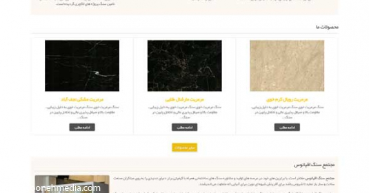 latest_articles-535x280-1135-1508672017-oghyanus-stone نمونه طراحی سایت