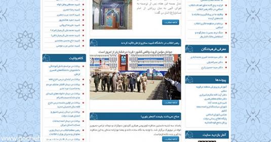 latest_articles-535x280-114-1475481211-portfolio-www-emohammadabad-com نمونه طراحی سایت خبری