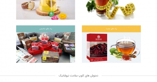 latest_articles-535x280-1229-1513146594-healthteashop نمونه طراحی سایت