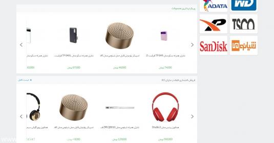 latest_articles-535x280-1240-1513487505-sayankala1 نمونه طراحی سایت فروشگاهی