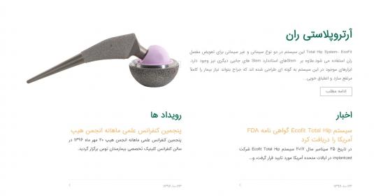 latest_articles-535x280-1338-1519460850-danatebhakim-webdesign نمونه طراحی سایت