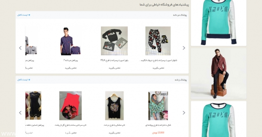 latest_articles-535x280-1341-1520318204-designing-a-online-clothing-store نمونه طراحی سایت فروشگاهی