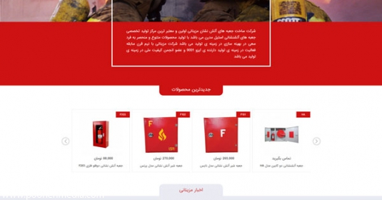 latest_articles-535x280-1544-1540639635-portfolio-mazinani نمونه طراحی سایت
