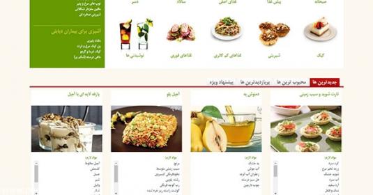 latest_articles-535x280-235-1475481228-portfolio-www-mahkooking-com نمونه طراحی سایت