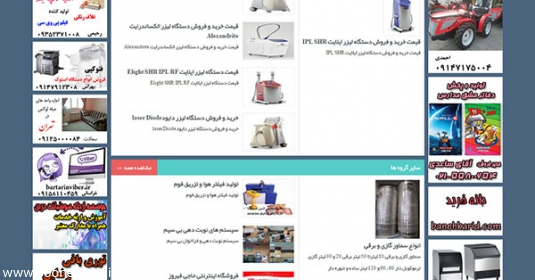 latest_articles-535x280-244-1475481238-portfolio-www-noonerooz-com نمونه سایت مدیریت آگهی