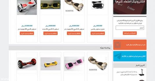latest_articles-535x280-254-1475481248-portfolio-www-scooterbalance-com نمونه طراحی سایت فروشگاهی