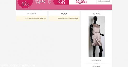 latest_articles-535x280-257-1475481251-portfolio-www-shahrelebas-com نمونه طراحی سایت فروشگاهی