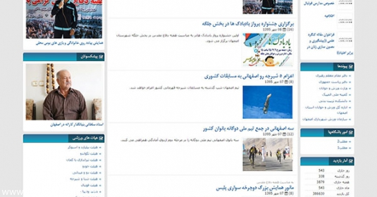 latest_articles-535x280-263-1475481255-portfolio-www-sportesfahan-ir پورتال سازمانی