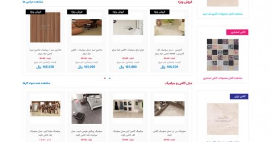 latest_articles-535x280-66-1503750127-tileiran-new بازاریابی آنلاین