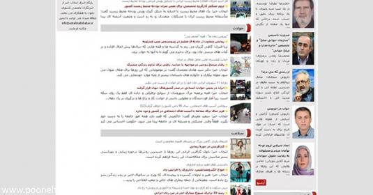 latest_articles-535x280-72-1475481212-portfolio-www-entekhabkhabar-ir نمونه طراحی سایت خبری