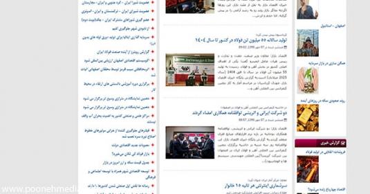 latest_articles-535x280-74-1475481210-portfolio-www-eghtesadbazar-ir نمونه طراحی سایت خبری