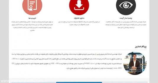 latest_articles-535x280-75-1475481210-portfolio-www-egnpco-com مشاوره راهبردی