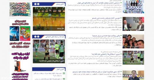 latest_articles-535x280-771-1479888677-isfahansport-net پورتال سازمانی
