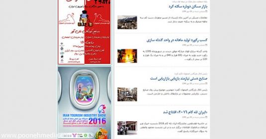 latest_articles-535x280-779-1475481217-portfolio-www-hamraznews-com نمونه طراحی سایت خبری