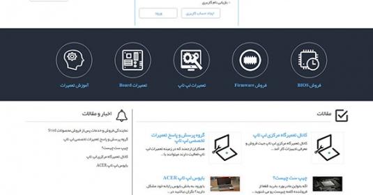 latest_articles-535x280-97-1475481257-portfolio-www-taamirgah-com مدیریت تعمیرگاه
