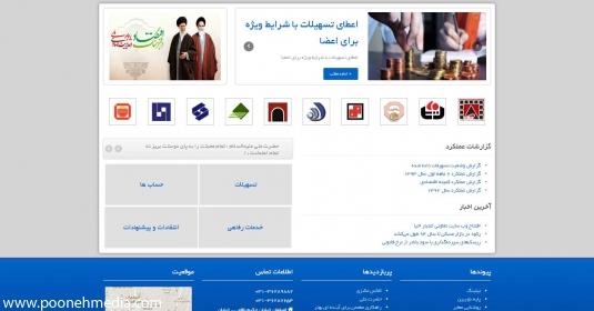 latest_articles-535x280-994-1494325849-etaavon-portfolio4 نمونه طراحی سایت