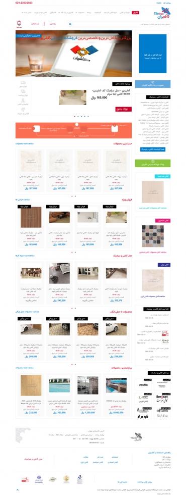popular_articles-370x1590-66-1503750127-tileiran-new ساخت فروشگاه اینترنتی سرزمین سگ ها