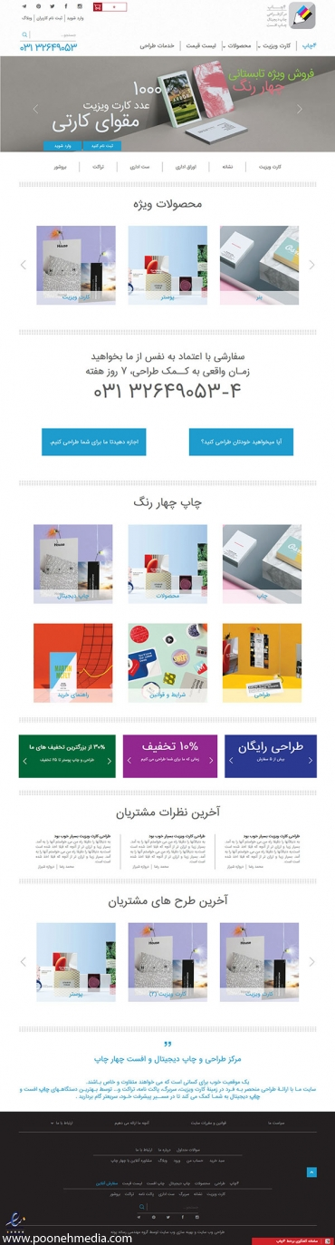 popular_articles-370x2228-39-1475481199-portfolio-www-4chap-com طراحی وب سایت کارخانه