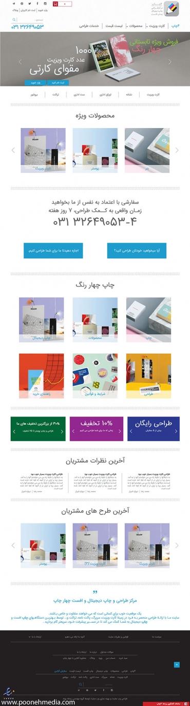popular_articles-370x2228-39-1475481199-portfolio-www-4chap-com طراحی وب سایت شرکتی
