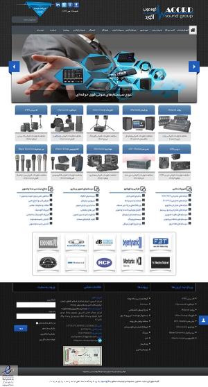 طراحی وب سایت شرکتی آکورد