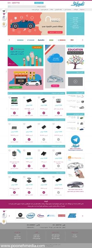 فروشگاه اینترنتی قطعات الکترونیکی خودرو