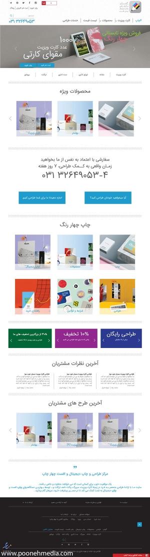 آنلاین وبسایت طراحی